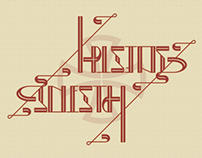 Christ Is Risen Ambigram (Greek)