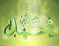 عطر فمك بالصلاة على النبي محمد رسول