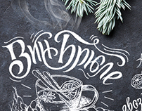 Hand lettering. Drink recipe