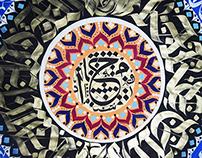 calligraffiti Islamic 1