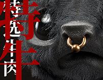 Good Beef / 特牛