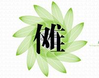 毕业设计-中国传统节日