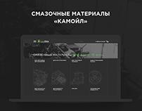 KAMOIL online store