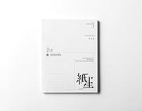 紙生|Portfolio 2010-2015