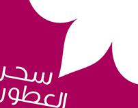 شعار مدونة سحر العطور