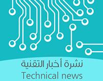شعار نشرة أخبار التقنية