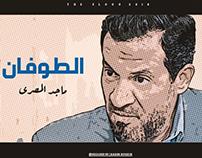 The Flood Maged al masry الطوفان ماجد المصرى