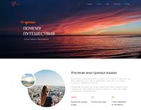 Travel landing company В путь