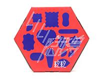 LiLi Music Single Invisible Beast 单曲隐形兽包装 粒粒