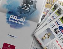 AlYaum Newspaper Campaign