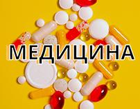 Тексты медицинской тематики