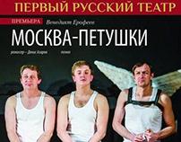 """Москва - Петушки"" (Театр им. Федора Волкова)"