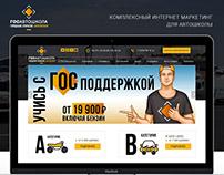 Кейс: комплексный интернет маркетинг для автошколы