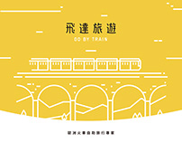 飛達旅遊 ─ 品牌識別重塑(Rebranding)