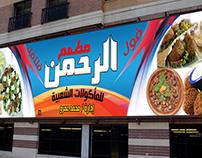 Al Rahman Restaurant outdoor and price list