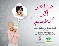 حملة دعم أطفال السرطان..