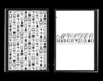 M VIDEO Catalogue