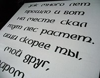 Uncial lettering