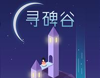 寻碑谷-人人秀小游戏