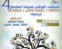 الملتقى الوطني لسينا الهامش