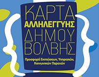 Αφίσα κάρτας αλληλεγγύης - Δήμος Βόλβης
