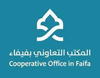 هوية المكتب التعاوني في فيفاء