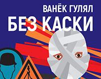 Серия социальных плакатов. Игорь Ткалич