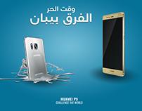 Huawei vs Samsung - وقت الحر الفرق بيبان