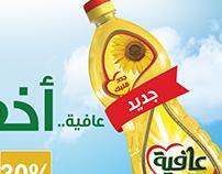 Afia Oil
