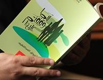 Novels 2013