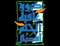 Cairokee - MAT ELKALAM