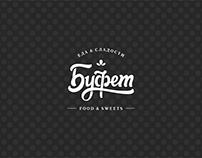 Логотип/Фирменный стиль/Буфет/Logotype/Branding/ Buffet