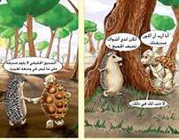 """"""" ALARABI ALSAGHIR """" children's magazine - KWAIT"""