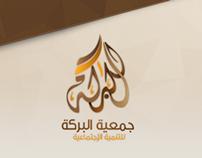 جمعية البركة للتنمية الإجتماعية