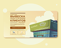 One Page Landing сити-лайт.рф