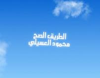 Mahmoud El Esseily - Eltareeq Elsa7