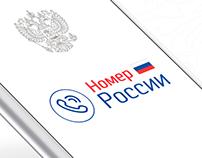 Концепт: Номер России