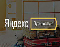 Яндекс. Путешествия