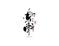 日式和风书法字体