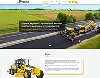 Дороги Украины - признанный эксперт в области дорожного