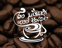 COFFEE SHOP // the eye of the coffee