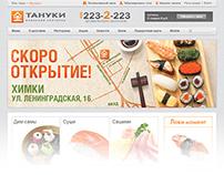 Веб-баннеры для анонса акций на сайте Тануки. 2012/13