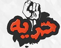 Arabic Typography Freedom