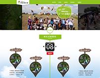 希望基金會 website design