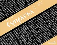 ДИГИТАЛНА РЕПЛИКА НА СУПРАСЪЛСКИЯ РЪКОПИСЕН ШРИФТ