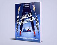 """""""Записки феминиста"""" - обложка, иллюстрации"""