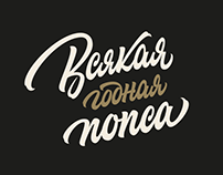 Lettering compilation of 2018