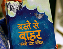 'Baste se bahar copy aur Pencil' : Picture book
