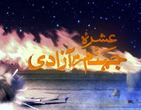 Jahanum say Azadi