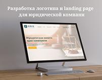 Landing page и логотип для юридической компании